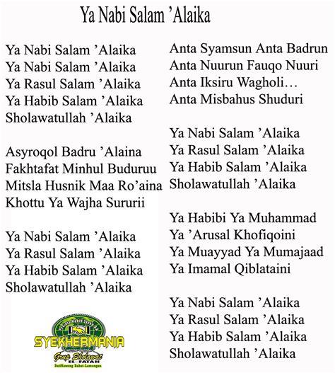 Maher zain ya nabi salam lyrics arabic